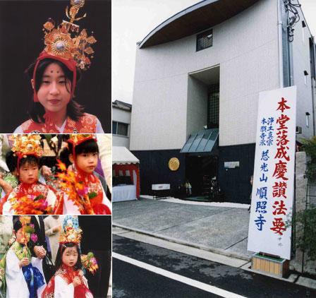 順照寺の平成14年度 阪神・淡路大震災復興記念・本堂落慶法要