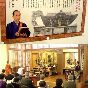 順照寺の平成19年度 阪神・淡路大震災 物故者追悼法要