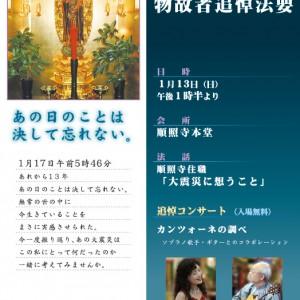 順照寺の平成20年度 阪神・淡路大震災 物故者追悼法要