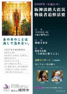 順照寺の平成21年度 阪神・淡路大震災 物故者追悼法要