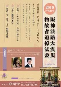 順照寺の平成22年度 阪神・淡路大震災 物故者追悼法要