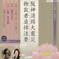 順照寺の平成23年度 阪神・淡路大震災 物故者追悼法要