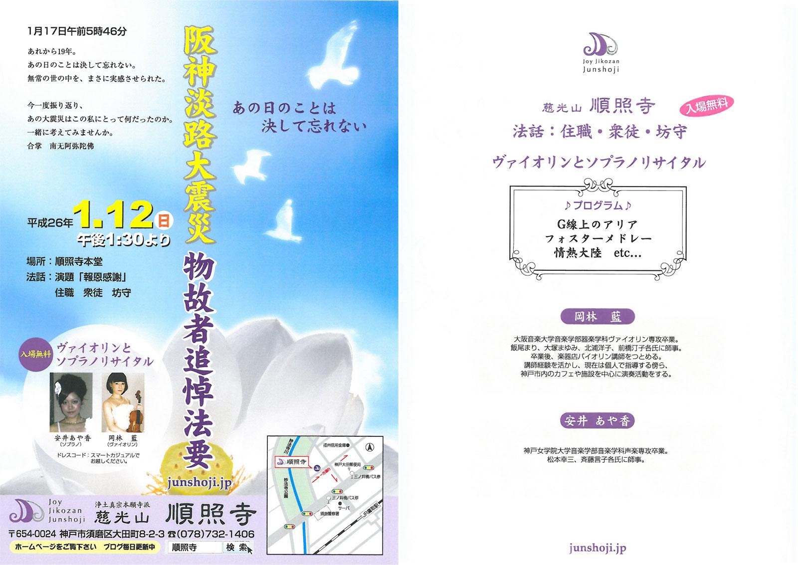 順照寺の平成26年度 阪神・淡路大震災 物故者追悼法要