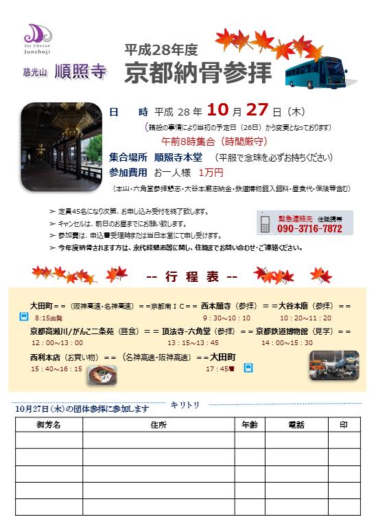 順照寺の平成28年度 京都納骨参拝バス旅行