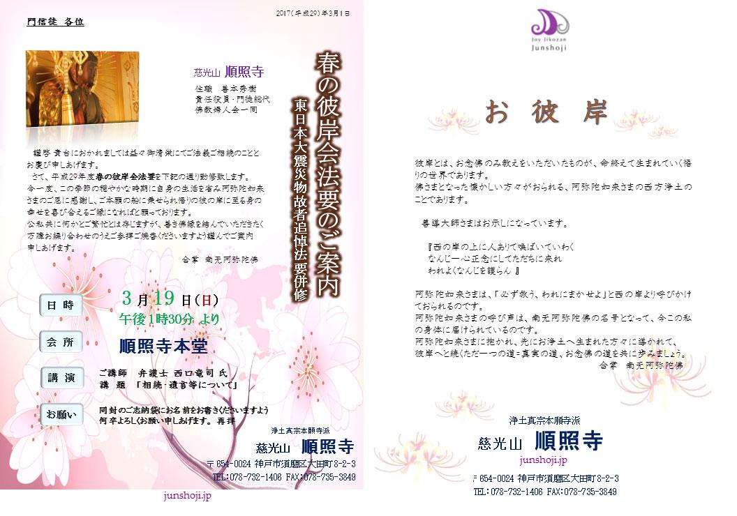 順照寺の平成29年度 春の彼岸会法要|東日本大震災物故者追悼法要併修