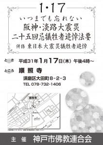 阪神・淡路大震災二十五回忌犠牲者追悼法要